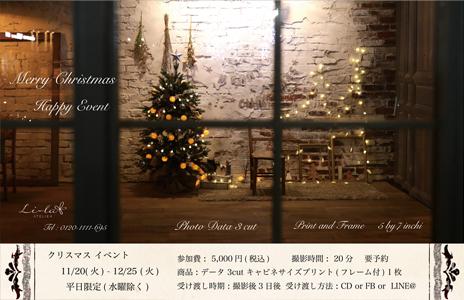 クリスマスイベント2018開催!!