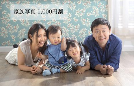家族写真1,000円割クーポンをLINE公式アカウントにて配布中!! 9/22 – 10/19