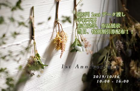 アトリエリラ1周年記念まであと10日!!