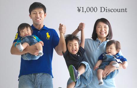 家族写真1,000円割クーポン 公式ラインで配布中!!