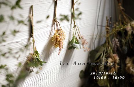 アトリエリラ1周年記念イベント開催!!