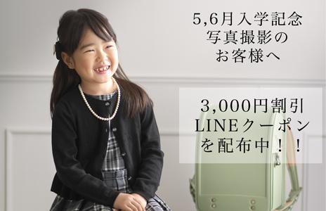 3,000円割引クーポン配布中!!