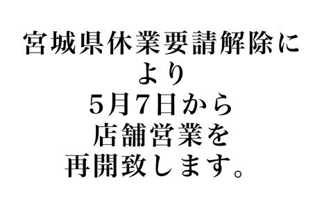 宮城県休業要請解除を受けまして5月7日より店舗営業を再開させていただきます。